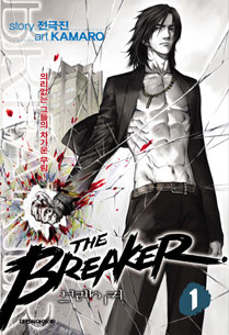 The Breaker/The Breaker New Waves 1-9ef193